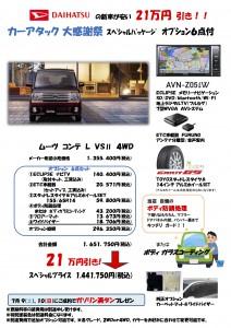 H28夏 コンテ L VS2